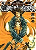 新暗行御史 第2巻 (サンデーGXコミックス)