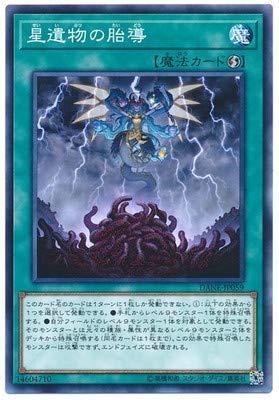 遊戯王/第10期/08弾/DANE-JP059 星遺物の胎導