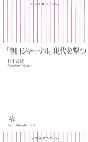 「朝日ジャーナル」現代を撃つ (朝日新書)の詳細を見る