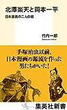 北澤楽天と岡本一平 日本漫画の二人の祖 (集英社新書)