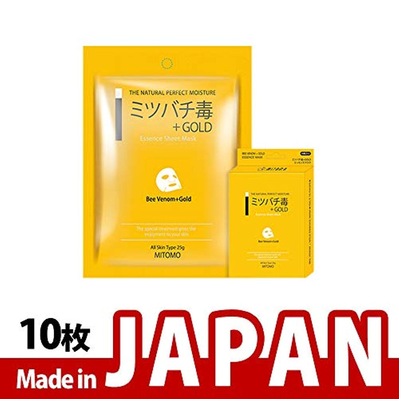 健康ゆでるハウスMITOMO【MC001-A-5】日本製ミツバチ毒+ゴールド 敏感肌 肌汚れ対策シートマスク/10枚入り/10枚/美容液/マスクパック/送料無料