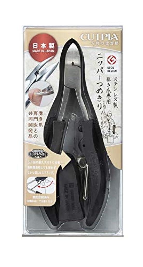 集めるメドレーにぎやか[Amazon限定ブランド] CUTPIA ステンレス製巻き爪専用ニッパーつめきりCP-03