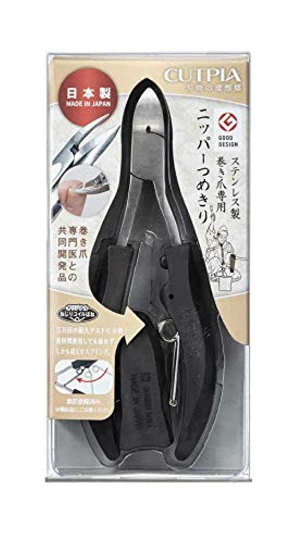 ライバルフィールド絞る[Amazon限定ブランド] CUTPIA ステンレス製巻き爪専用ニッパーつめきりCP-03