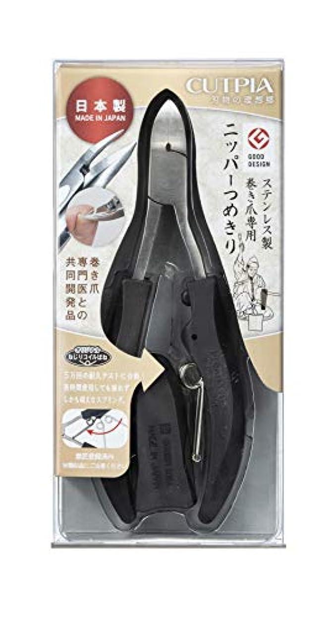 マインドフル系譜授業料[Amazon限定ブランド] CUTPIA (カットピア) ステンレス製巻き爪専用ニッパーつめきりCP-03 爪切り 1個