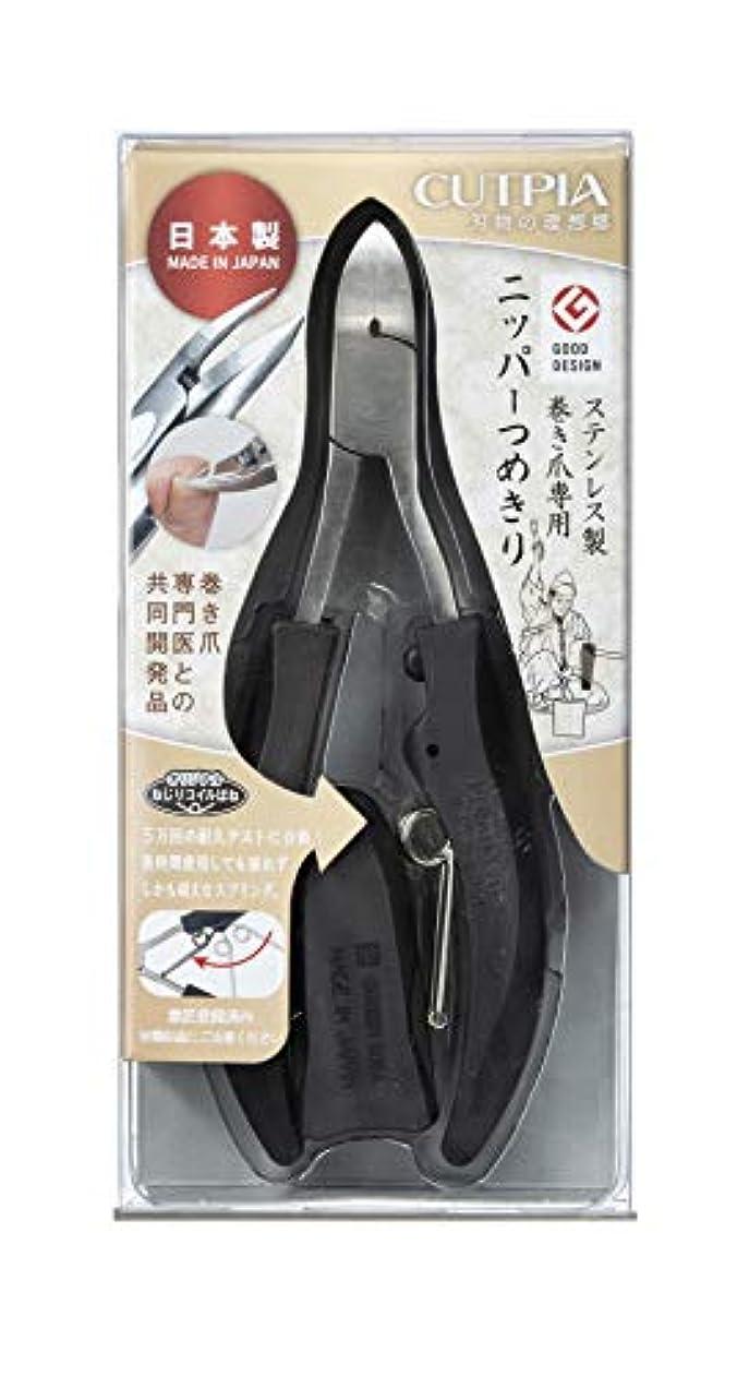 おワックスジョットディボンドン[Amazon限定ブランド] CUTPIA (カットピア) ステンレス製巻き爪専用ニッパーつめきりCP-03 爪切り 1個