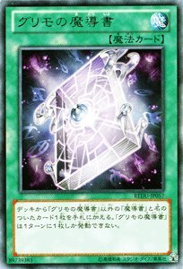 遊戯王カード 【グリモの魔導書】 REDU-JP057-R ≪リターン・オブ・ザ・デュエリスト≫