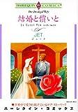 結婚と償いと (エメラルドコミックス ハーレクインシリーズ)