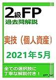 2級FP過去問解説 2021年5月実技(個人資産)