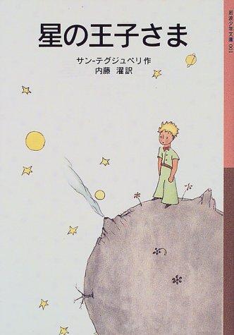 星の王子さま (岩波少年文庫 (001))の詳細を見る