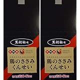 雲海 鶏のささみくんせい 黒胡椒味 20g×10本×2セット