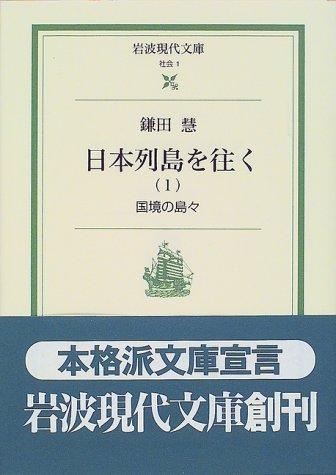 日本列島を往く〈1〉国境の島々 (岩波現代文庫―社会)の詳細を見る