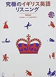 CD付 究極のイギリス英語リスニング Deluxe―6000語