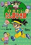 ドクタースランプアラレちゃんの自主トレ たし算ひき算 (満点ゲットシリーズ/ドクタースランプ)