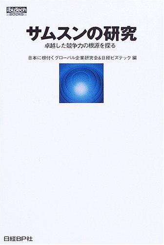 サムスンの研究 (日経BizTech BOOKS)の詳細を見る