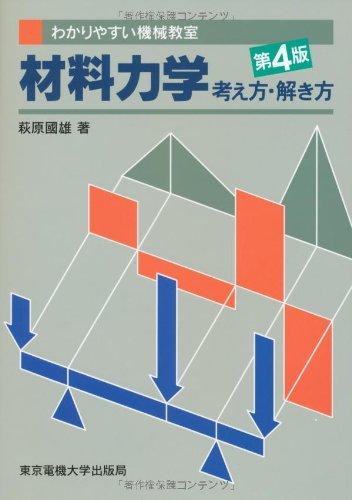材料力学 考え方解き方 第4版 (わかりやすい機械教室)