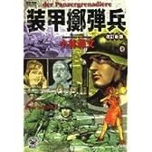 装甲擲弾兵 (歴史群像コミックス)