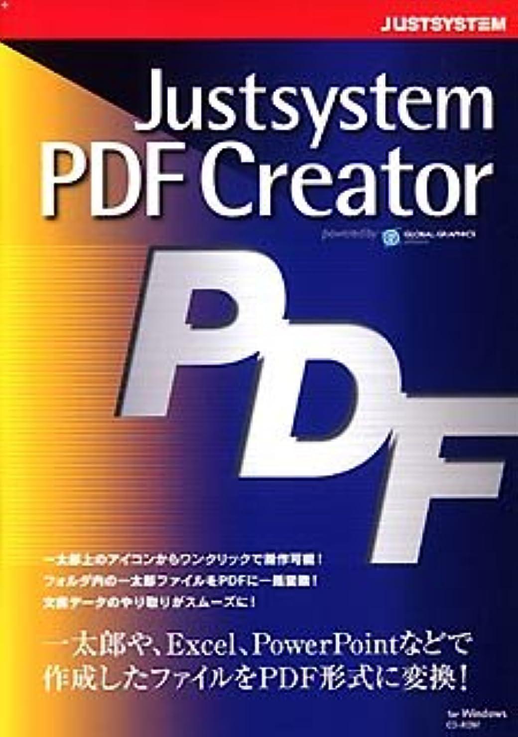 民主主義タイル蓮Justsystem PDF Creator for Windows
