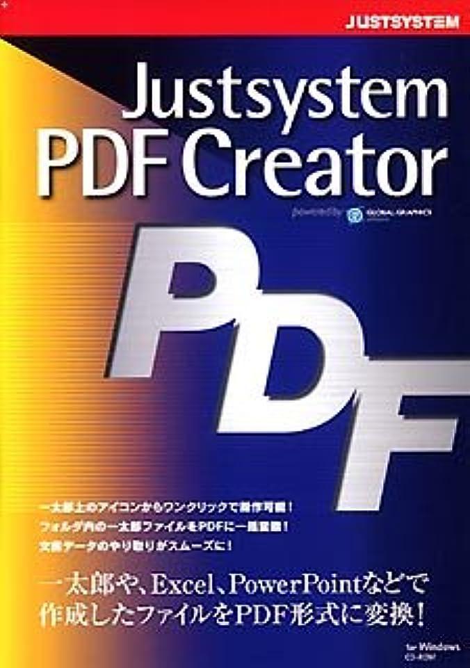 刃超音速ピックJustsystem PDF Creator for Windows