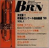 BRN <バンド・レパートリー・ネットワーク> 1999-03 Vol.7 : 決定盤!! 吹奏楽コンクール自由曲選'99 Vol.1