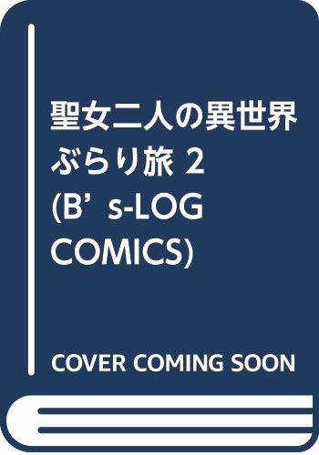 聖女二人の異世界ぶらり旅 2 (B's-LOG COMICS)