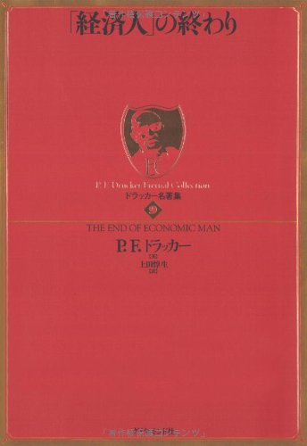ドラッカー名著集9 「経済人」の終わりの詳細を見る