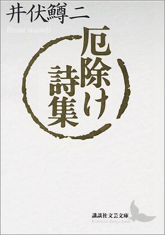 厄除け詩集 (講談社文芸文庫)