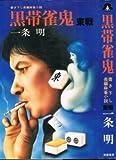 黒帯雀鬼―東戦 (1977年)