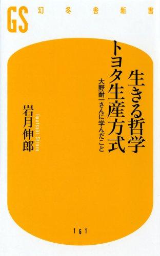 生きる哲学 トヨタ生産方式—大野耐一さんに学んだこと (幻冬舎新書)