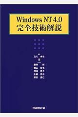 WINDOWS NT 4.0完全技術解説 単行本