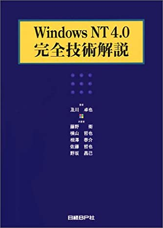 WINDOWS NT 4.0完全技術解説