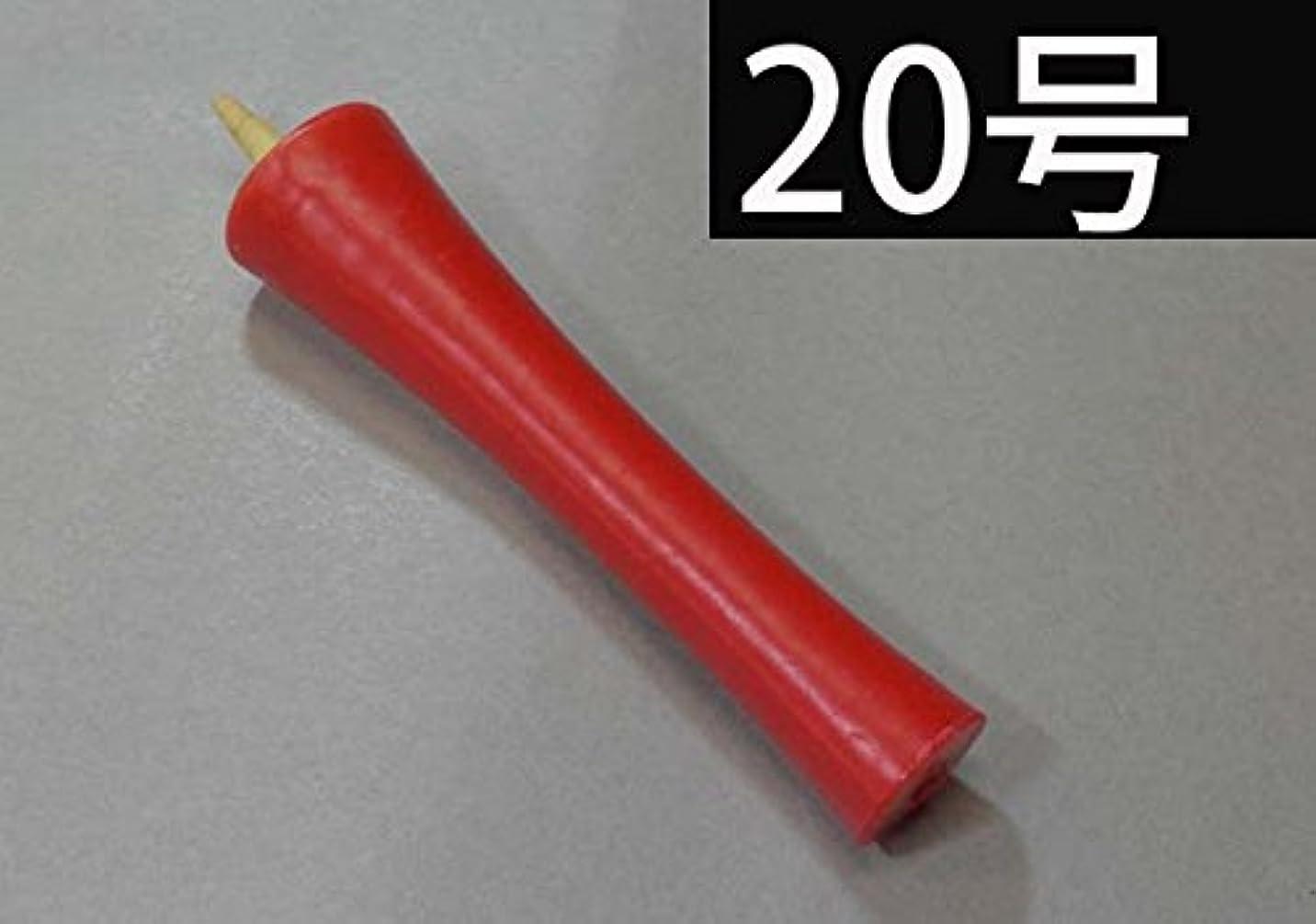 巻き取り月曜汚す和ろうそく 型和蝋燭 ローソク【朱】 イカリ 20号 朱色 6本入り 約17センチ 約3時間30分燃焼