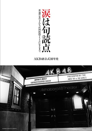 涙は句読点 (AKB48公式10年史) -