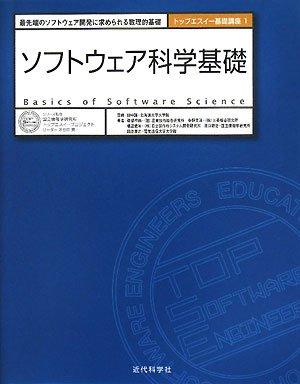 ソフトウェア科学基礎―最先端のソフトウェア開発に求められる数理的基礎 (トップエスイー基礎講座)の詳細を見る