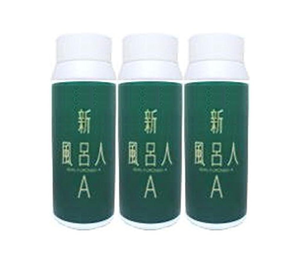 ボット定期的麺24時間風呂用 入浴剤 新フロンドA 1000g 【3本セット】
