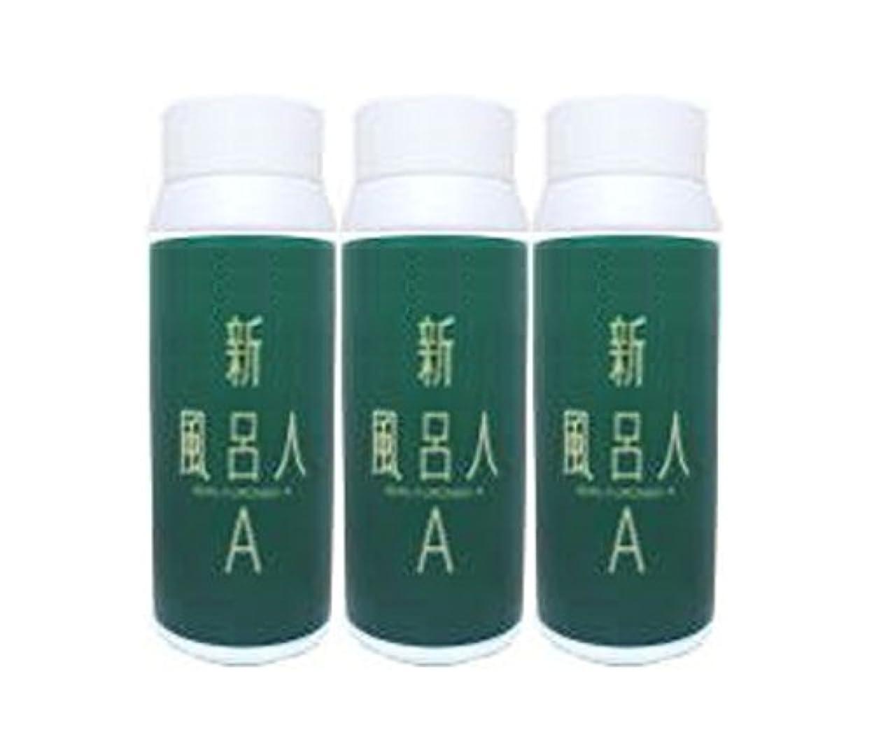 ナラーバー次アソシエイト24時間風呂用 入浴剤 新フロンドA 1000g 【3本セット】