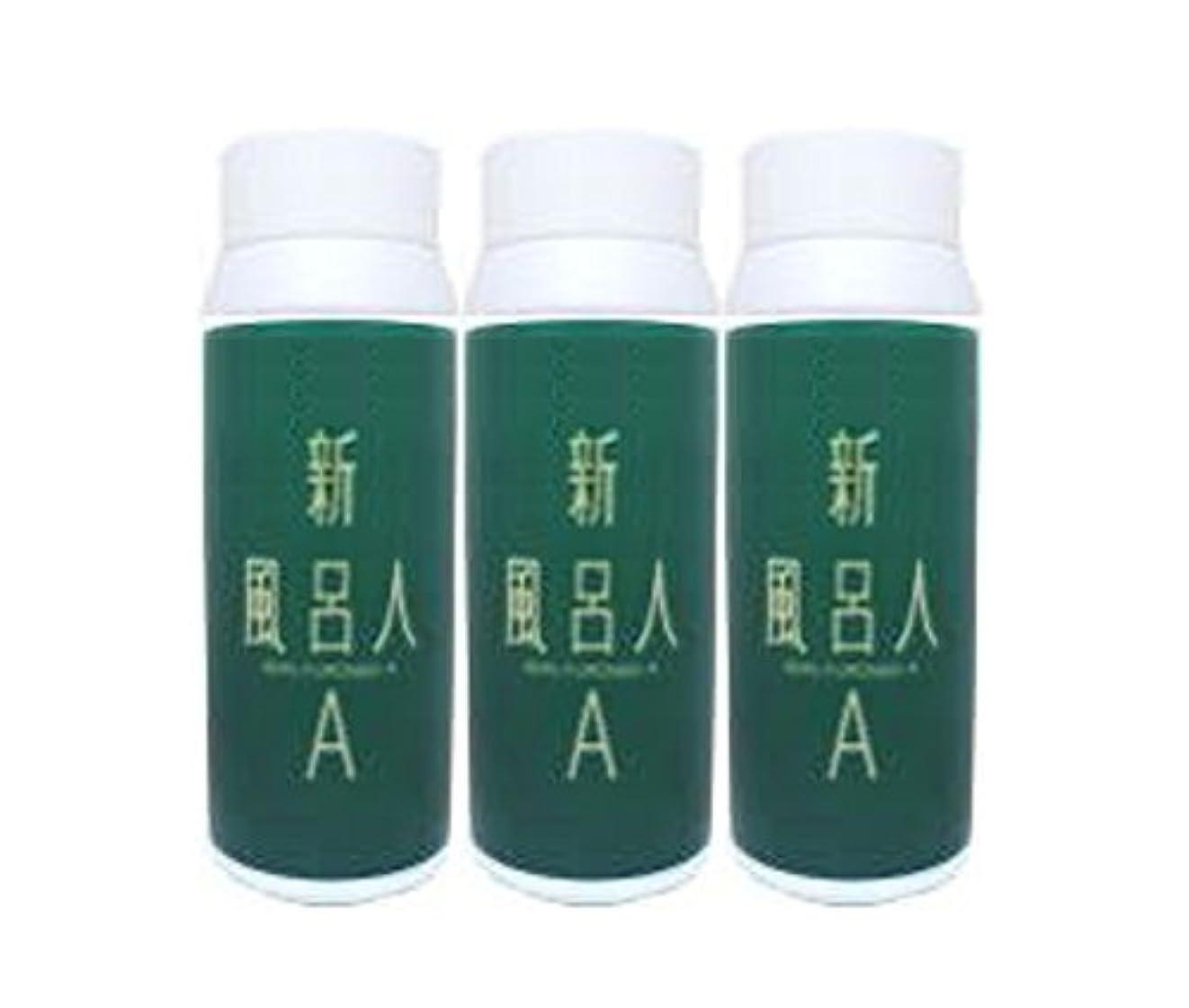 処分した倍率アジア人24時間風呂用 入浴剤 新フロンドA 1000g 【3本セット】