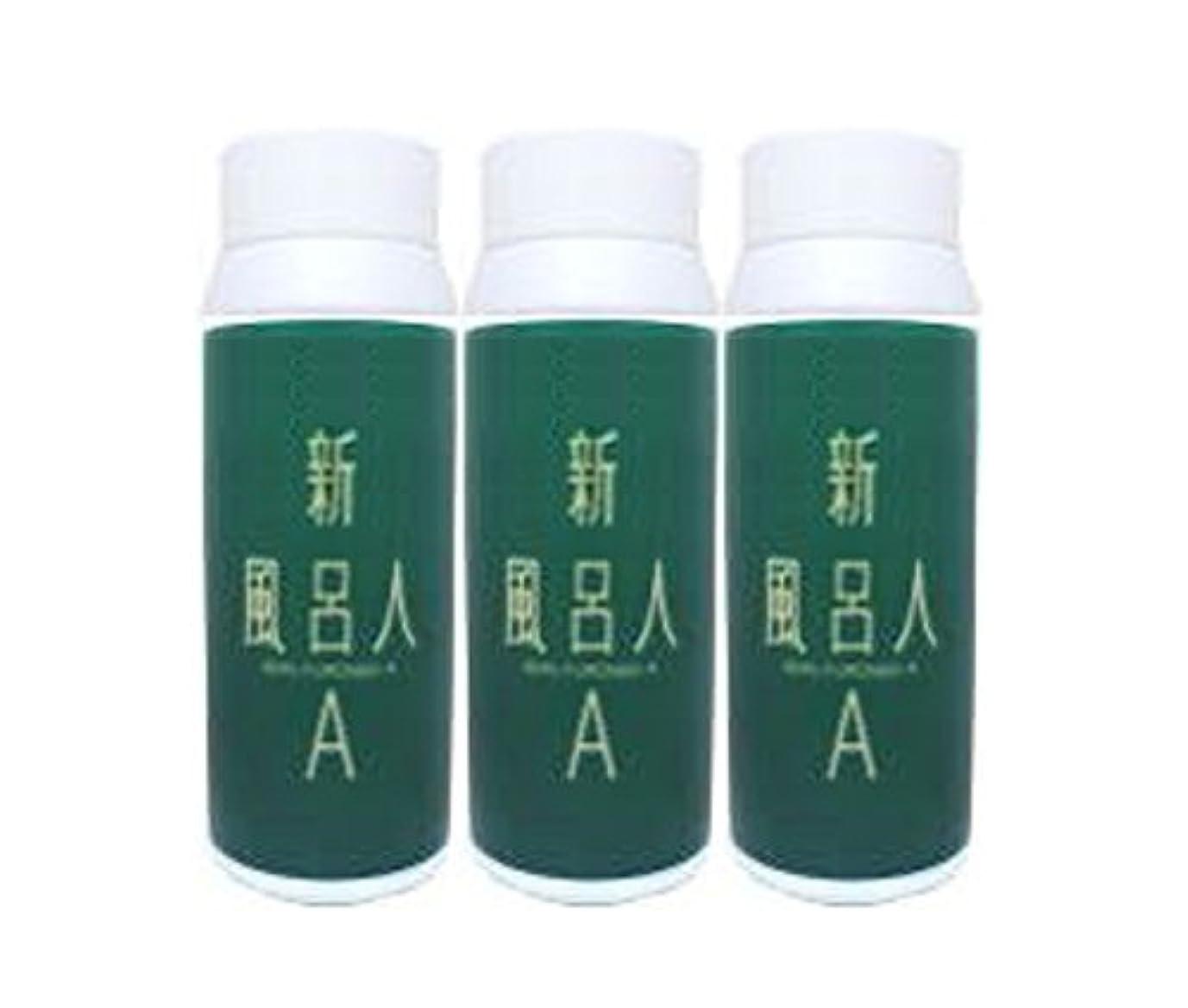 24時間風呂用 入浴剤 新フロンドA 1000g 【3本セット】