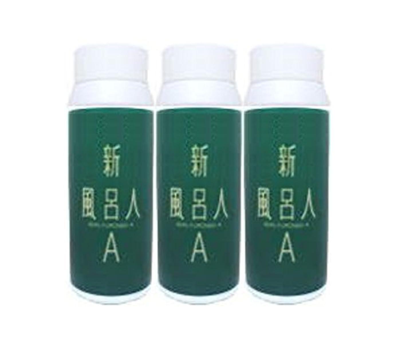 合金ホステル赤道24時間風呂用 入浴剤 新フロンドA 1000g 【3本セット】