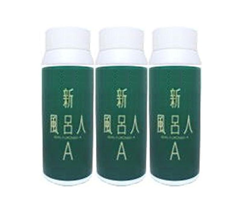 デモンストレーションフェッチ神話24時間風呂用 入浴剤 新フロンドA 1000g 【3本セット】