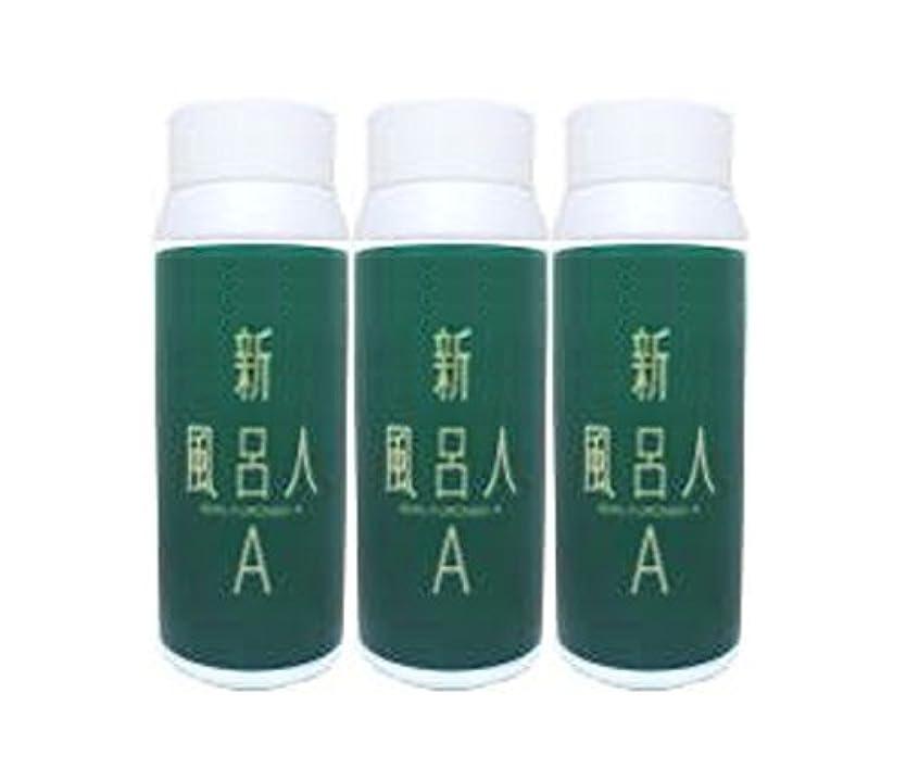 ピジン誘惑する中庭24時間風呂用 入浴剤 新フロンドA 1000g 【3本セット】