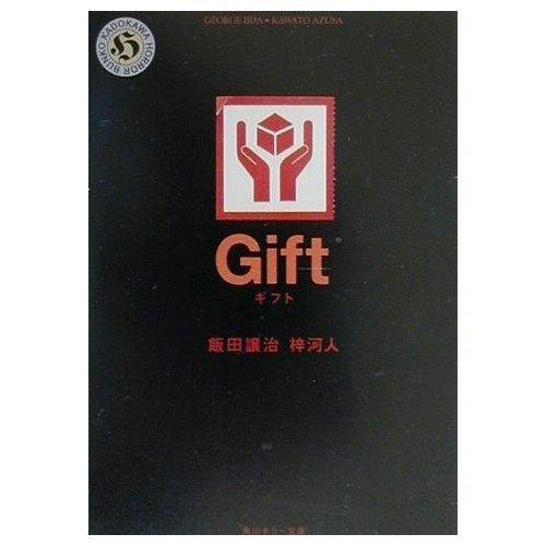 ギフト (角川ホラー文庫)の詳細を見る