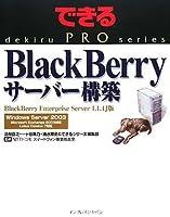 できるPRO BlackBerry サーバー構築 BlackBerry Enterprize Server 4.1.4J版 (できるPROシリーズ)