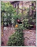 有元葉子のおいしい生活空間―イタリア、日本で、気持ちのよい暮らし食・住・旅 (別冊メイプル) 画像