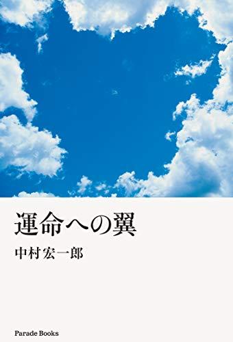 【Amazon.co.jp 限定】運命への翼