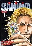 快男子SANIWA / 土屋 ガロン のシリーズ情報を見る