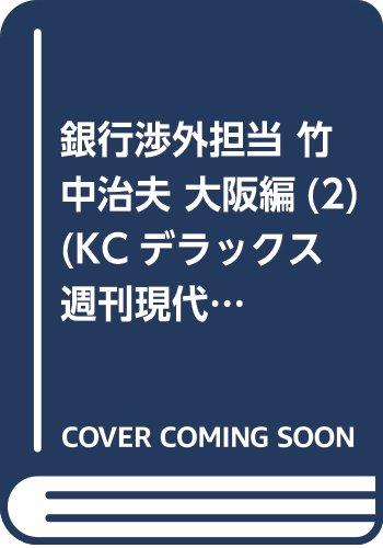銀行渉外担当 竹中治夫 大阪編(2) (KCデラックス 週刊現代)