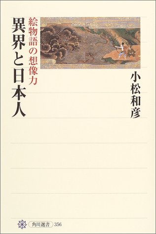 異界と日本人  絵物語の想像力 (角川選書)