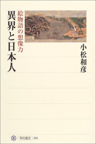 異界と日本人  絵物語の想像力 (角川選書)の詳細を見る