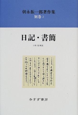 朝永振一郎著作集〈別巻2〉日記・書簡の詳細を見る