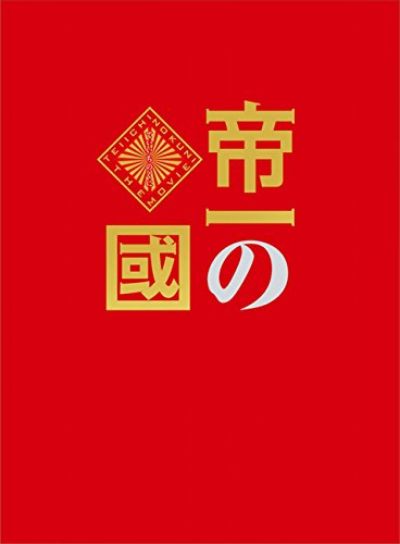 【Amazon.co.jp限定】帝一の國 豪華絢爛版DVD(オリジナルブロマイドセット:Amazon.co.jp バージョン付き)